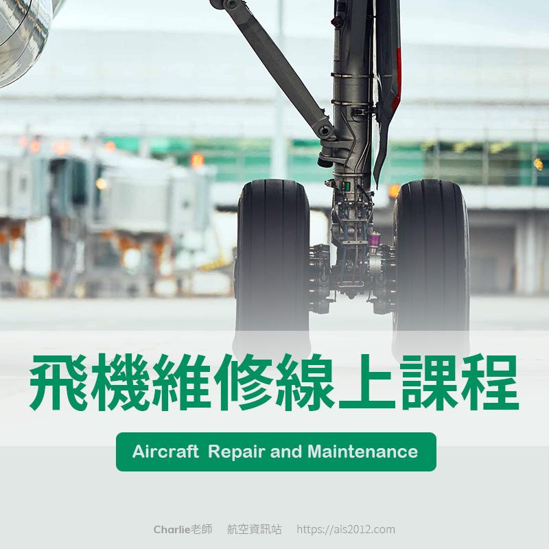 航空資訊站 飛機維修線上課程