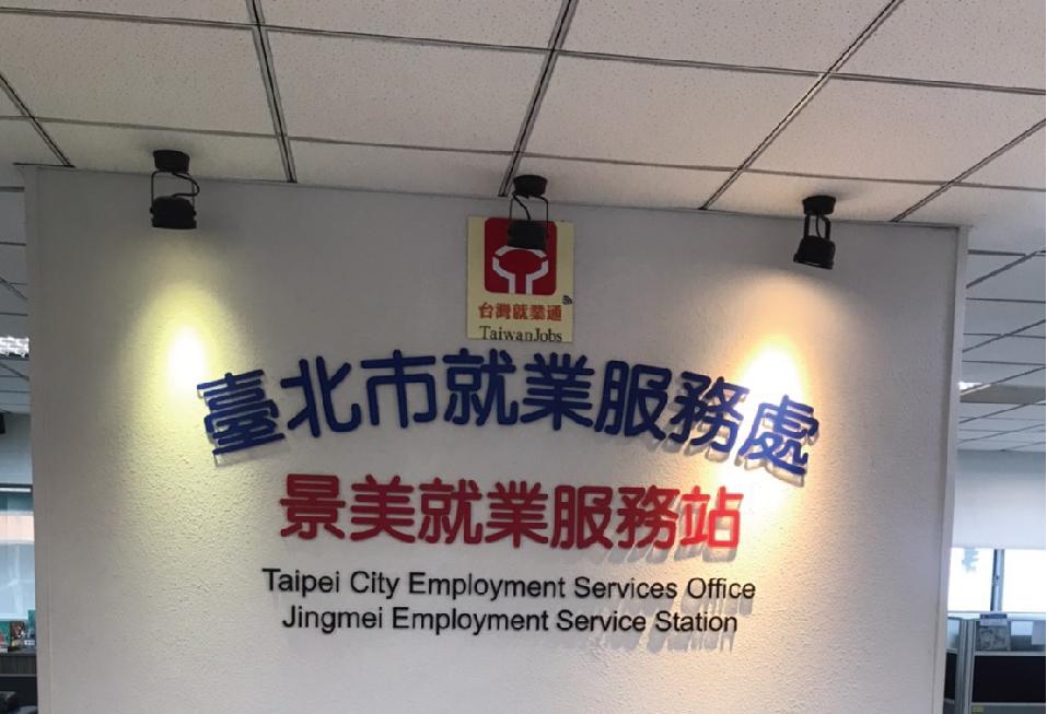 就業服務處_工作區域 1 複本 8