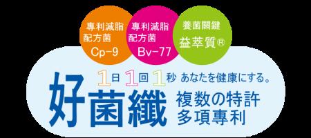 好菌纖 (2)
